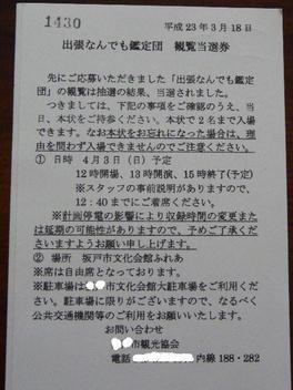 20110403_0001_2
